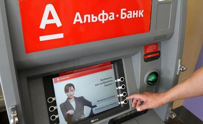 bankomat-alfa-banka.jpg