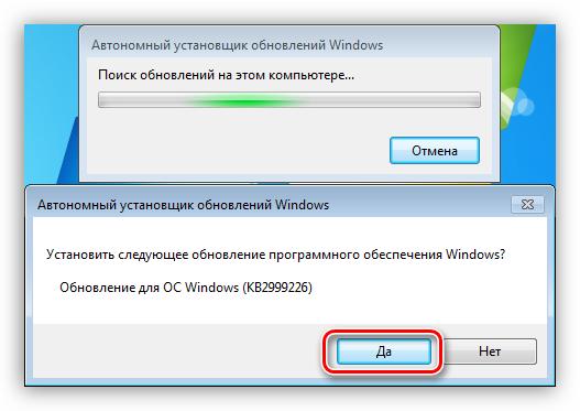 Podtverzhdenie-ustanovki-obnovleniya-KB2999226-dlya-Windows-7.png
