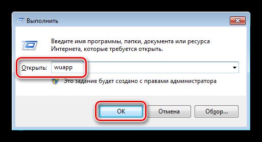 Zapusk-TSentra-obnovleniya-Windows-7-iz-menyu-Vyipolnit.png