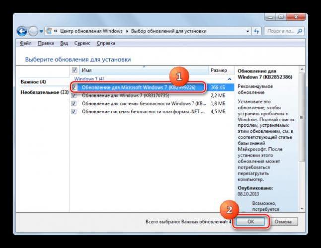 Perehod-k-ustanovke-paketa-obnovleniya-KB2999226-v-TSentre-obnovleniy-Windows-7.png