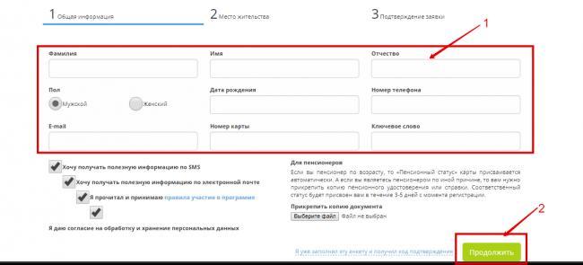 aktivatsiya-karty-1.png