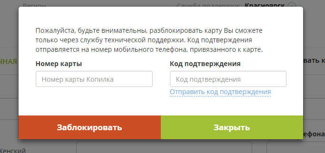 blokirovka-karty.png