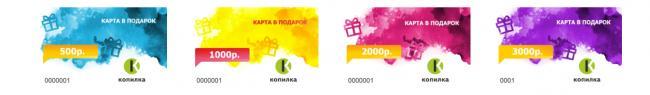 podarochnye-karty.png