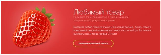 aktsiya-lyubimyj-tovar.png