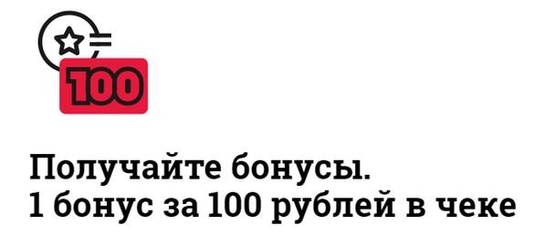 1-bonus-za-100-rublej.jpg