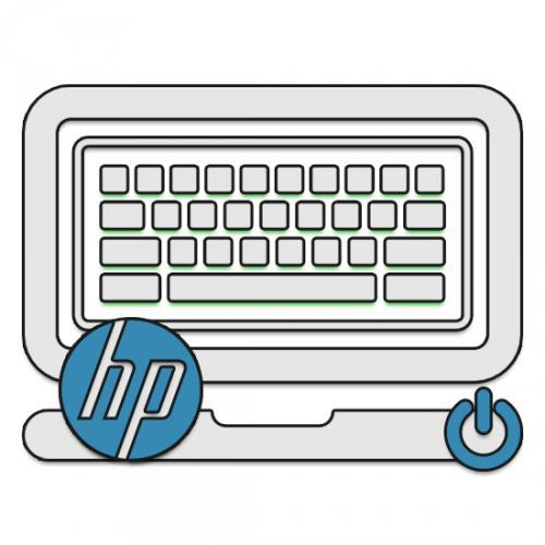 Kak-vklyuchit-podsvetku-klaviaturyi-na-noutbuke-HP.png