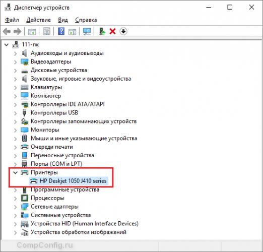 printer-v-dispechere-ustrojstv.png