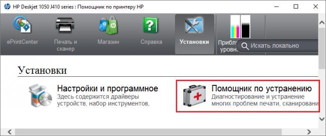 ustranenie-nepoladok-printera-hp.png