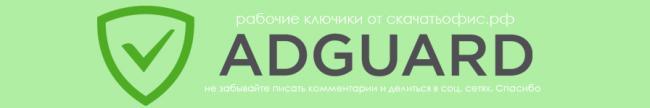 key_adguard_new.png