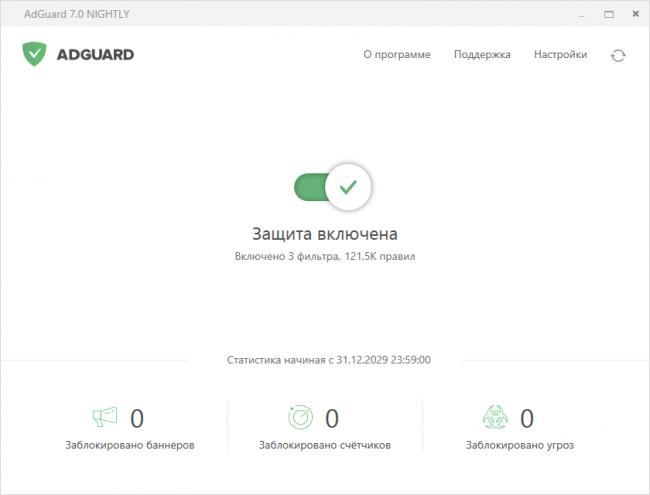 скачать-adguard.png