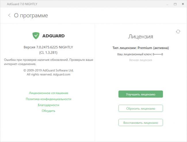 adguard-скачать-бесплатно-с-вечным-ключом.png