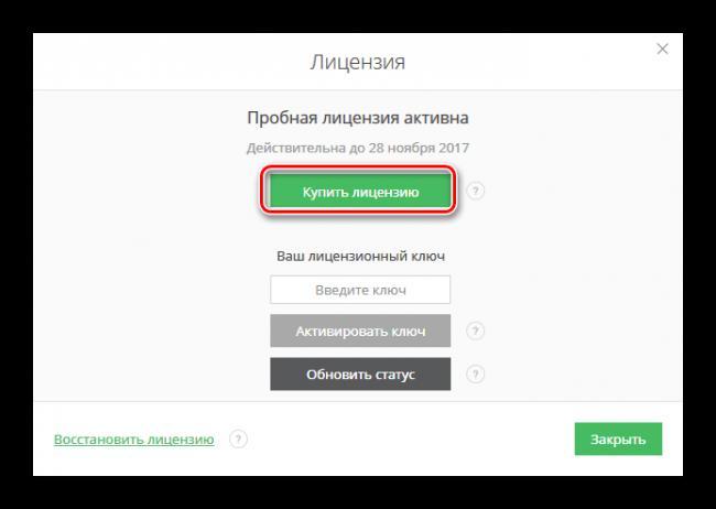 Perehod-na-sajt-dlya-pokupki-litsenzii-adguard.png