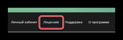 Aktivatsiya-kuplennoj-litsenzii-adguard.png