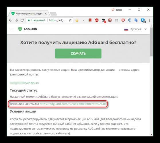 Lichnaya-ssylka-dlya-promo-aktsii-adguard.png