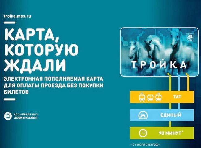 wsi-imageoptim-Prezentatsiya_Novye_bilety_v_Moskve_9.jpg