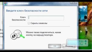 4-Vvod-parolya-300x169.jpg