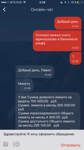 onlajn-chat-s-alfabankom.png