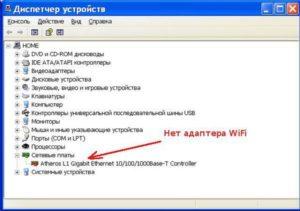 3-Esli-v-noutbuke-net-adaptera-to-ustanovit-svyaz-nelzya-300x211.jpg