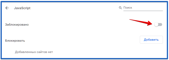 11-12-vklyuchit-i-otklyuchit-javascript-v-google-chrome-9.png