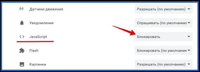 11-12-vklyuchit-i-otklyuchit-javascript-v-google-chrome-10.png