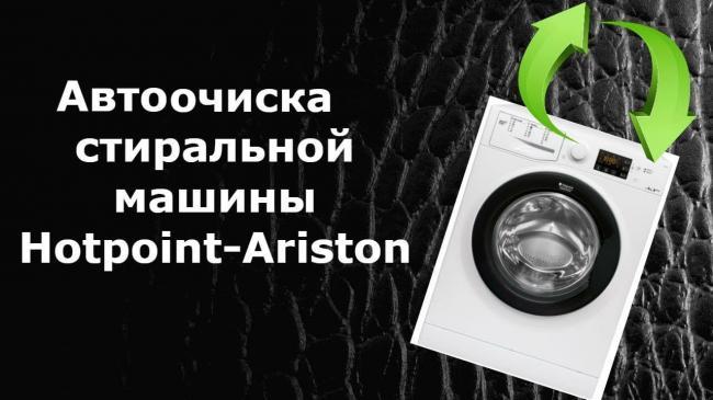 Автоочистка-в-стиральной-машине-Аристон-1.jpg