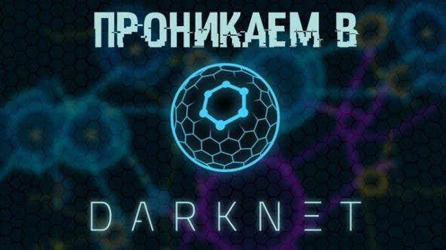 vhod-v-darknet.jpg