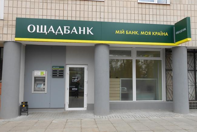 otdelenie-oshhadbanka.jpg