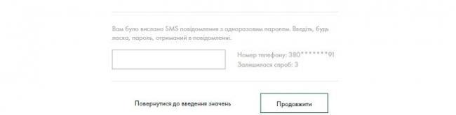 Podtverzhdenie-deaktivatsii-sms-informirovanie.jpg