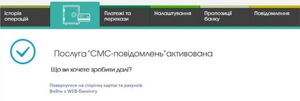 Aktivirovan-veb-banking.jpg