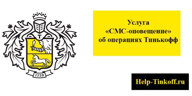 kak-otkljuchit-sms-opoveshhenie-tinkoff-cherez-lichnyj-kabinet.png