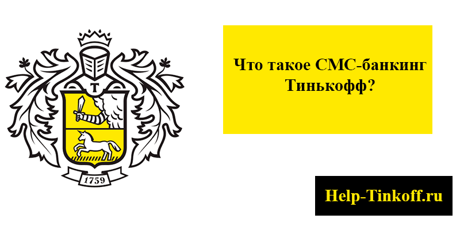 chto-takoe-sms-banking.png