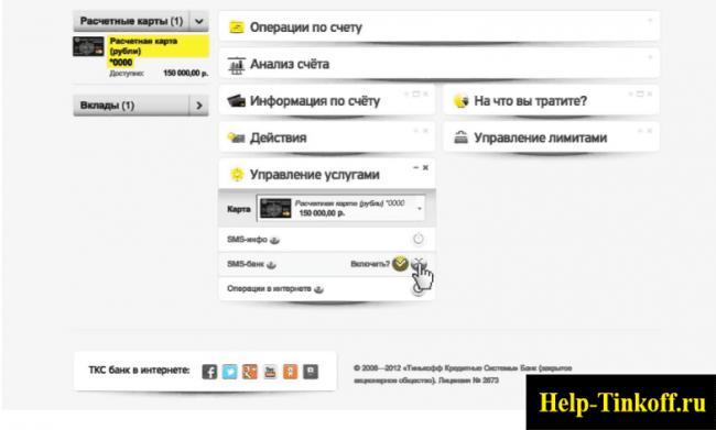 kak-otkljuchit-sms-opoveshhenie-tinkoff-cherez-lichnyj-kabinet-1.png
