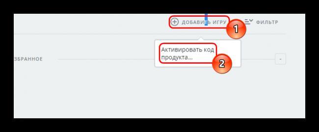 Vhod-v-aktivatsiyu-koda-na-sayte-Origin.png