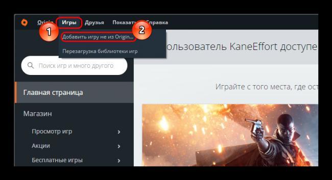 Dobavlenie-igryi-ne-iz-Origin.png