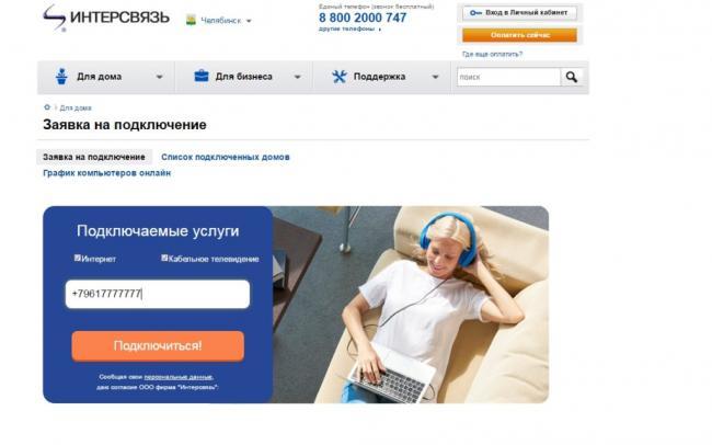 Интерсвязь-Подключить-интернет-от-350-руб.-Челябинск-—-Opera.jpg