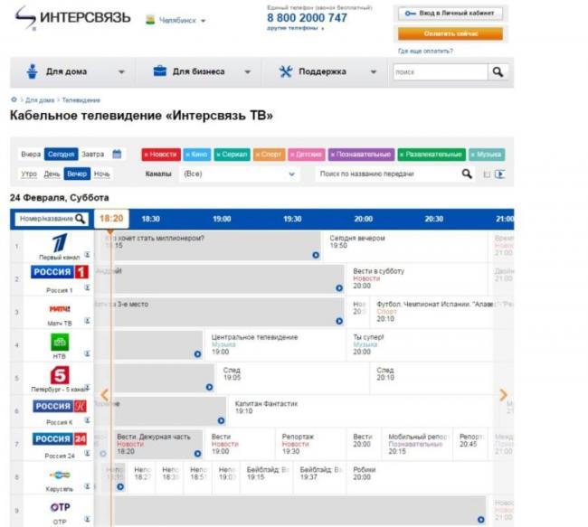 Компания-Интерсвязь-программа-передач-на-сегодня-—-Opera.jpg