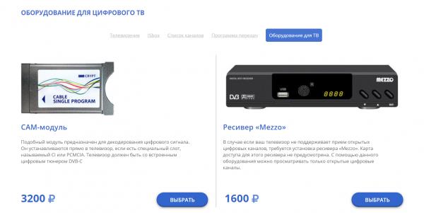 Oborudovanie-dlya-tsiforovogo-TV-Intersvyaz-600x301.png