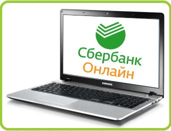 kak-sohranit-chek-cherez-sberbank-onlayn.png