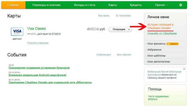 zabyila-sohranit-chek-v-sberbank-onlayn.jpg