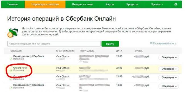 kak-sohranit-chek-iz-sberbank-onlayn-na-kompyuter.jpg
