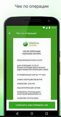kak-sohranit-chek-v-sberbank-onlayn.png