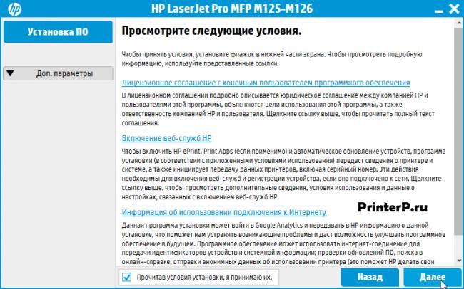 HP-LaserJet-Pro-M125ra-2.png