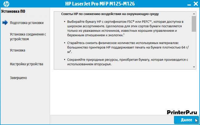 HP-LaserJet-Pro-M125ra-4.png