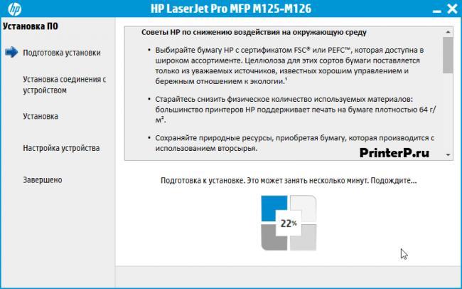 HP-LaserJet-Pro-M125r-3.png