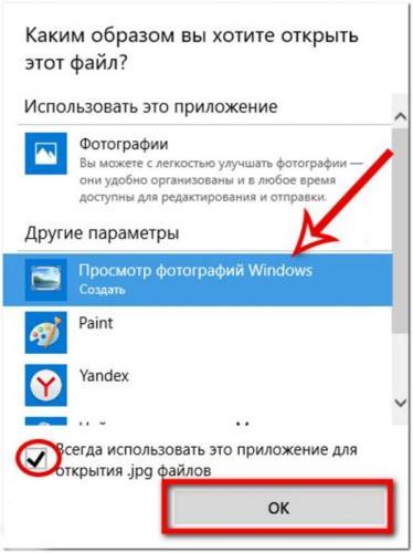 SHHelkaem-na-Prosmotr-fotografij-Windows-zhmem-na-stroku-Vsegda-ispol-zovat-imenno-e-tu-programmu-dlya-otkry-tiya-.jpg-fajlov-.jpg
