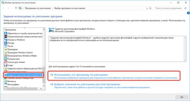 Nazhimaem-na-programmu-Sredstvo-prosmotra-fotografij-Windows-zatem-Ispol-zovat-e-tu-programmu-po-umolchaniyu-dalee-OK--e1526842110779.png