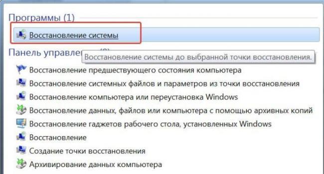 Otkry-vaem-menyu-Pusk-i-pishem-v-stroke-poiska-Vosstanovlenie-sistemy-otkry-vaem-sootvetstvuyushhij-rezul-tat-e1526828109194.jpg