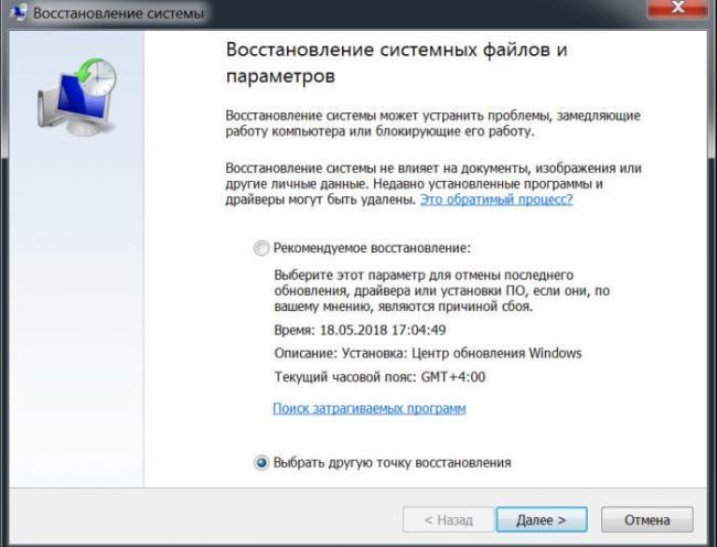 Stavim-galochku-na-podhodyashhij-variant-vy-bora-tochki-vosstanovleniya-nazhimaem-Dalee--e1526828890634.jpg