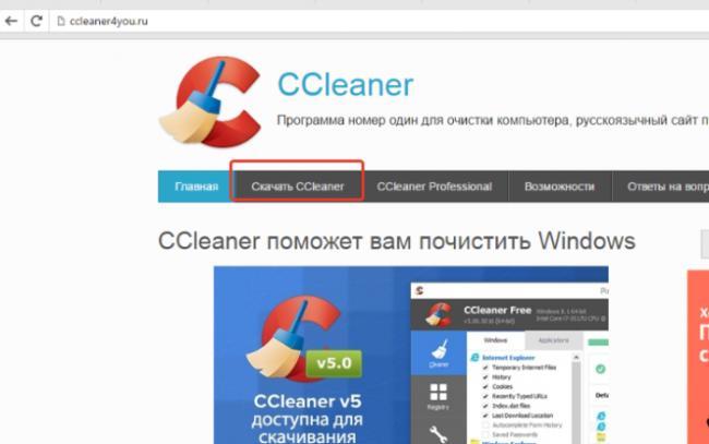 Skachivaem-i-ustanavlivaem-programmu-CCleaner-s-ofitsial-nogo-sajta-e1526829545125.png