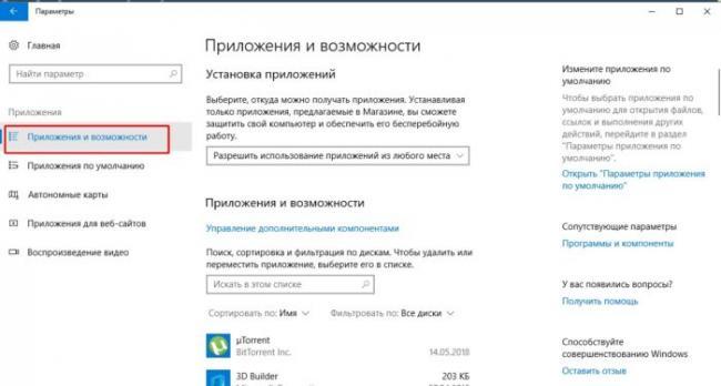 Nazhimaem-na-Prilozheniya-i-vozmozhnosti--e1526834139729.jpg